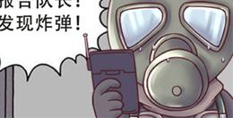 CF火线传奇漫画 拆弹专家的重要所在