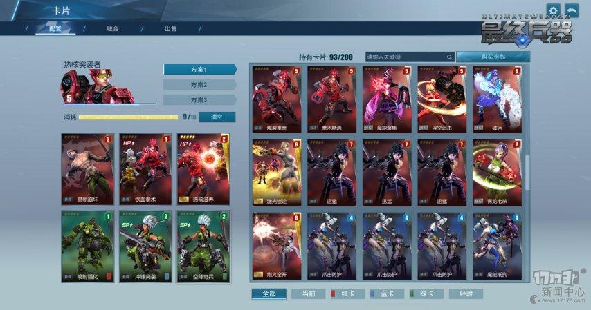 图1:《最终兵器》卡片系统:增加英雄属性,可出售和融合.jpg
