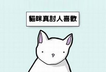 深度黑色幽默:动物黑暗面漫画