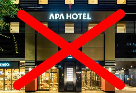 赚着钱还骂娘,APA酒店堪称无耻之最