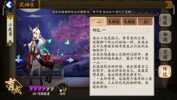 阴阳师小鹿男传记介绍  小鹿男传记解锁