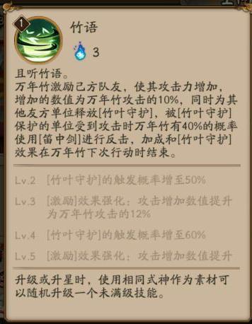阴阳师万年竹技能介绍