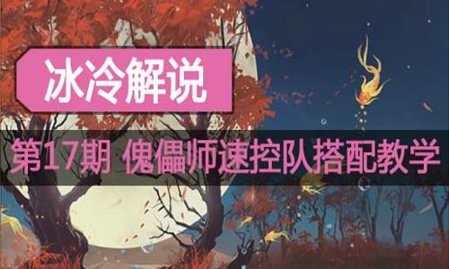 阴阳师冰冷之海视频攻略17 傀儡师速控队搭配教学