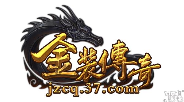 金装传奇-logo.jpg