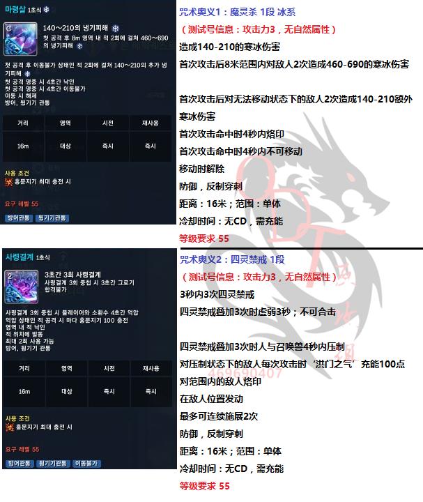 161214 洪门奥义:咒术.png
