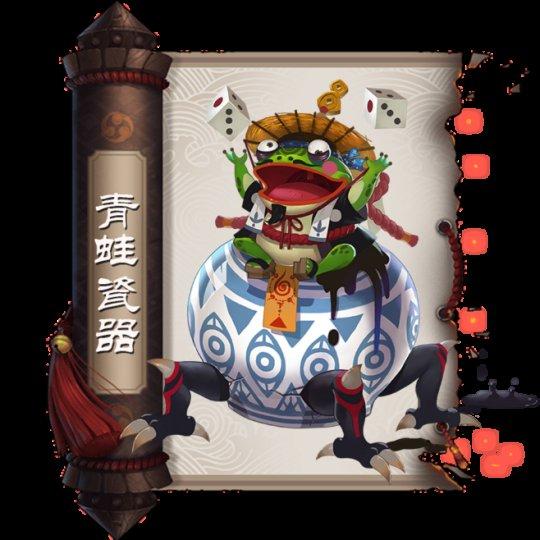 阴阳师青蛙瓷器值得培养吗 青蛙瓷器御魂推荐