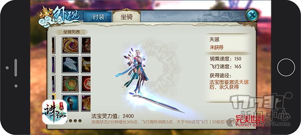 图10:《诛仙手游》小说经典法宝天琊.jpg