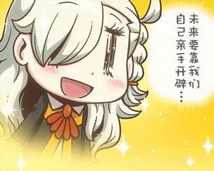 《FGO》官方漫画第15话:漫画说明完结!