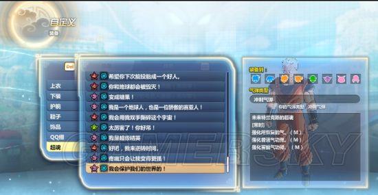 《龙珠超宇宙2》实用型Z魂推荐