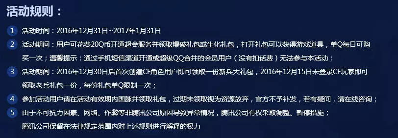 QQ截图20170103095241.png