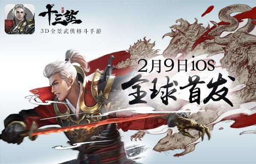3D全景武侠格斗手游《十三煞》今日正式上线