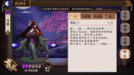 阴阳师清姬传记介绍  清姬传记内容是什么