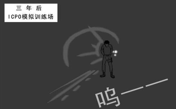 CF漫画《火线任务》第二章:委托(上)
