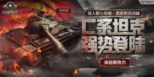 C系坦克来袭 网易《坦克连》重磅更新