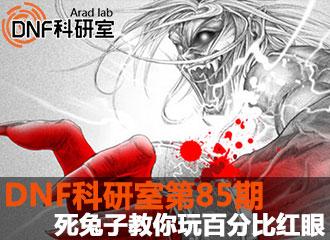 DNF科研室第85期 死兔子教你玩暴力百分比红眼