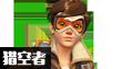守望先锋英雄分类:突击英雄猎空