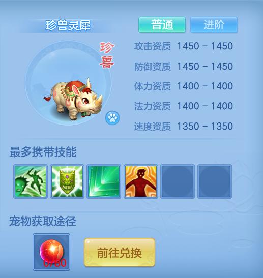 珍兽灵犀2.png