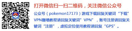 17173精灵宝可梦GO微信公众号