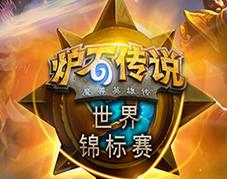 炉石世锦赛总决赛 Ostkaka VS Hotform