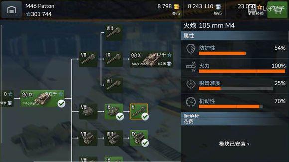 日系科技树 坦克世界闪击战:德系科技树