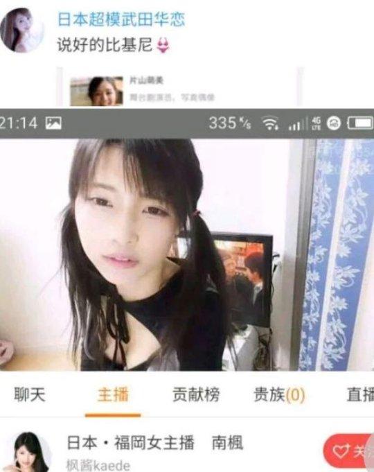 斗鱼TV实力引进大量日本女主播.要换新口味? 神吐槽 图4