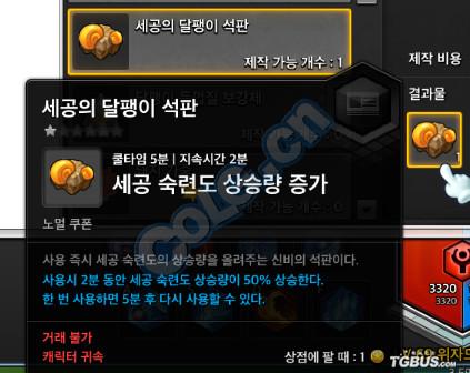 冒险岛2韩服生活道具说明 论如何提高熟练度