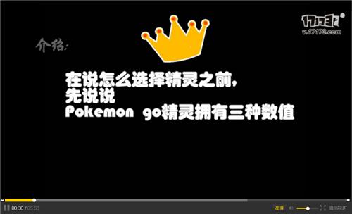 Pokemon GO精灵宝可梦老手5分钟教会你如何选精灵