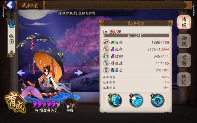 阴阳师吸血姬斗技阵容搭配 吸血姬斗技阵容用什么好