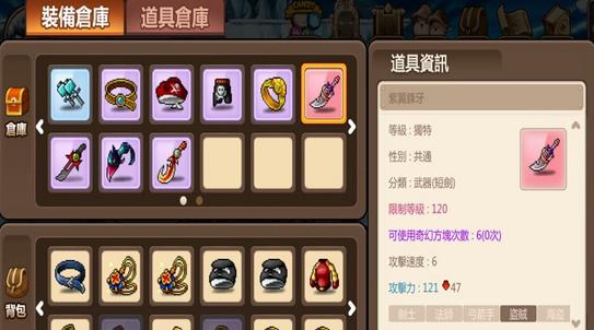 冒险岛手游有钱人仓库全是红紫装备