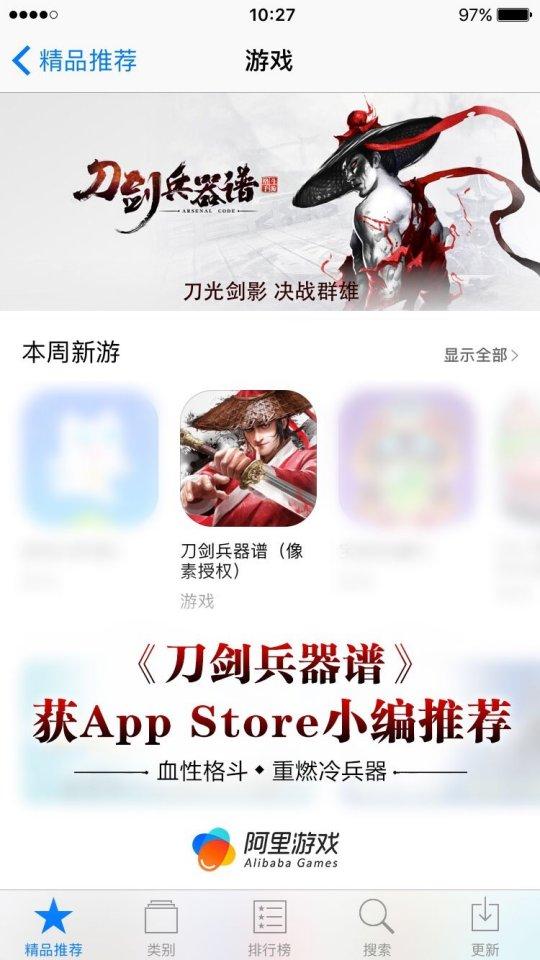 《刀剑兵器谱》iOS上线 获App Store精品推荐