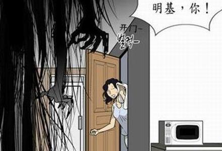 韩国恐怖漫画:《红皮书》系列第九话