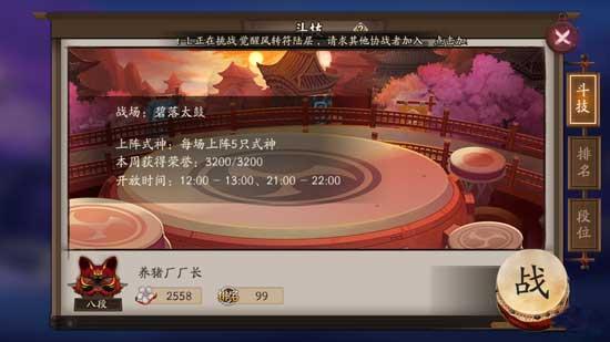 阴阳师平民阵容:雪女斗技2500分御魂搭配