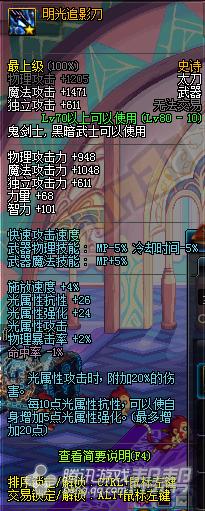 明光追影刀 80级SS太刀测评