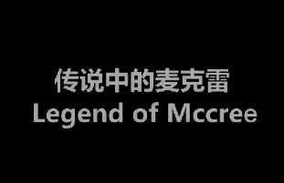 mcgrady解说传说中最强的麦克雷系列1