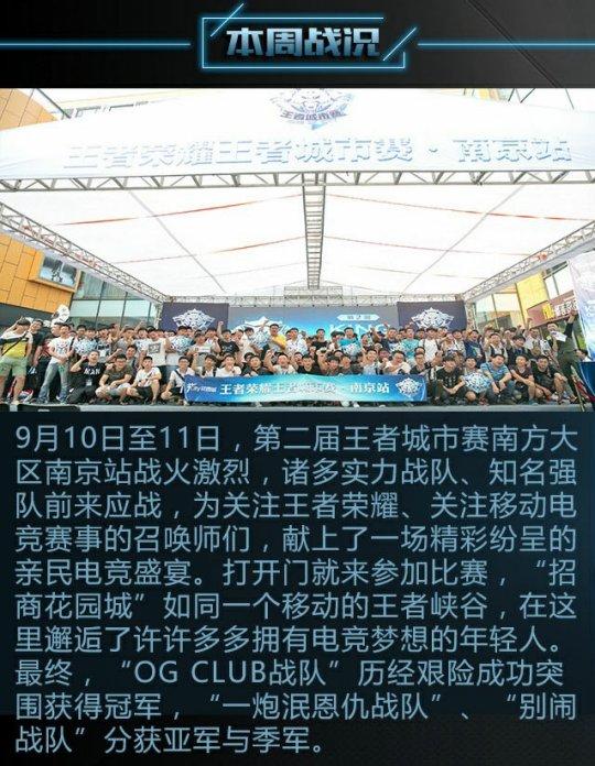 王者荣耀城市赛南京站战报