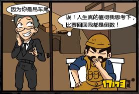 CF搞笑漫画 吊车尾的故事究竟是什么