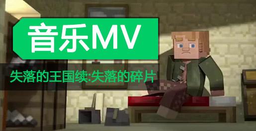 我的世界动画音乐MV欣赏:失落的碎片