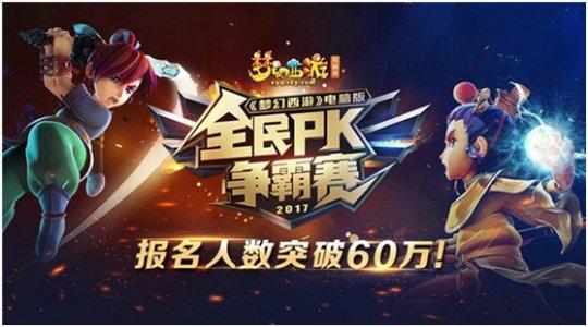 战意升级!梦幻西游全民PK争霸赛进阶赛正式开启