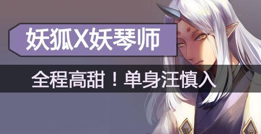 狐狸的王妃!阴阳师妖琴师X妖狐同人手书