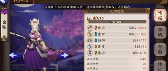 阴阳师冰冷之海视频攻略23 双11改版游戏走向详解