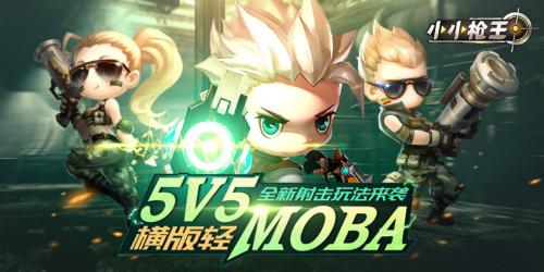 5V5横版轻moba《小小枪王》动作射击新玩法