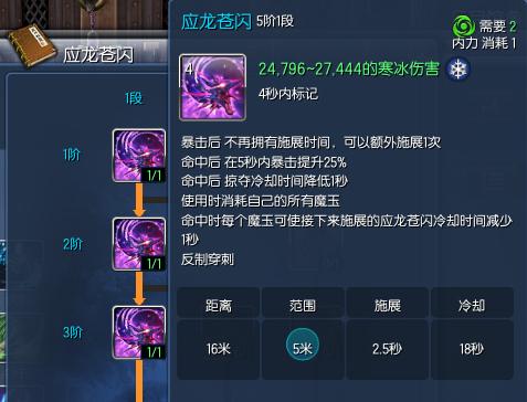 应龙苍闪5-1.png