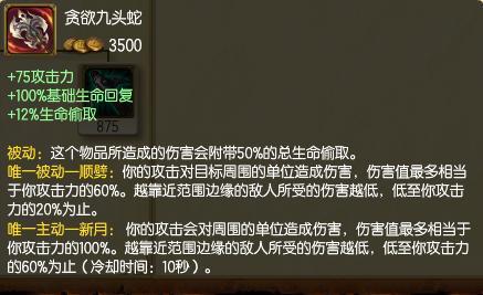 选对装备光速刷兵 瞬间提升150%清兵能力