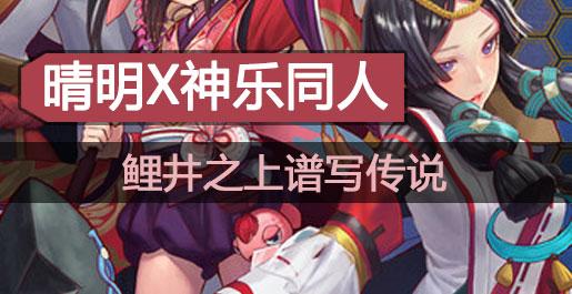 鲤井之上谱写传说 神乐晴明CP向同人MV