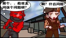 CF搞笑漫画之小红虾在这里太扎眼啦