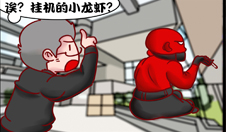 CF搞笑漫画之挂机的小龙虾最为可耻