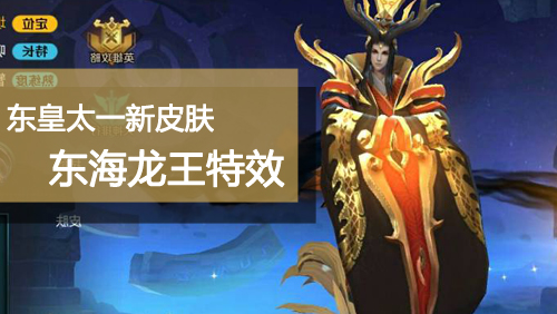 王者荣耀东皇太一东海龙王皮肤视频曝光 东海龙王特效一览