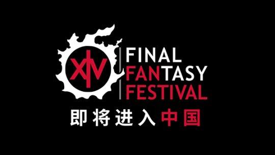 《最终幻想14》Fanfest首次登中国 8月上海见