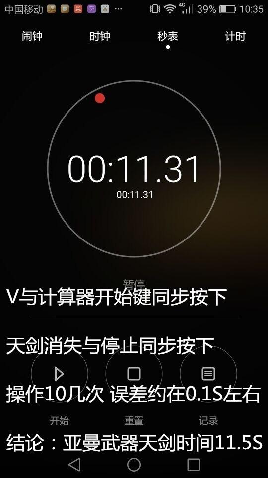 十余次同步读秒器 实测天剑真实持续时间