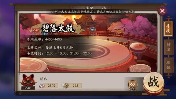 阴阳师平民党斗技最低成本挂机上分阵容